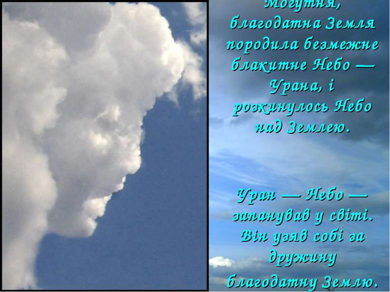 Могутня, благодатна Земля породила безмежне блакитне Небо — Урана, і розкинул...