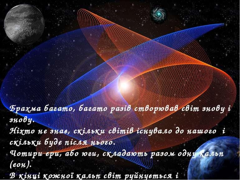 Брахма багато, багато разів створював світ знову і знову. Ніхто не знає, скіл...