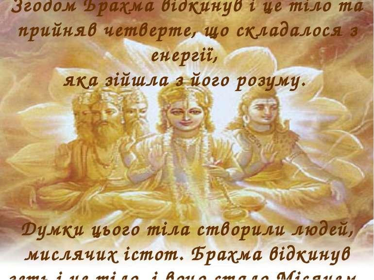 Згодом Брахма відкинув і це тіло та прийняв четверте, що складалося з енергії...