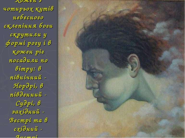 Кожен з чотирьох кутів небесного склепіння боги скрутили у формі рогу і в кож...