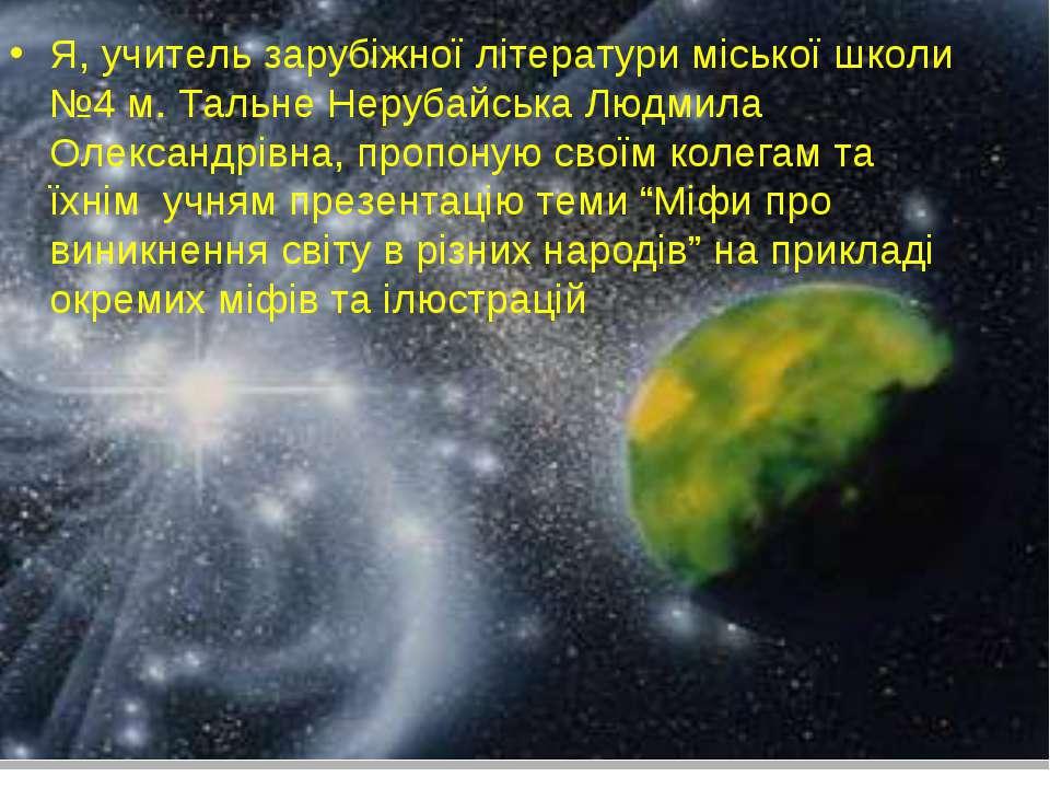 Я, учитель зарубіжної літератури міської школи №4 м. Тальне Нерубайська Людми...