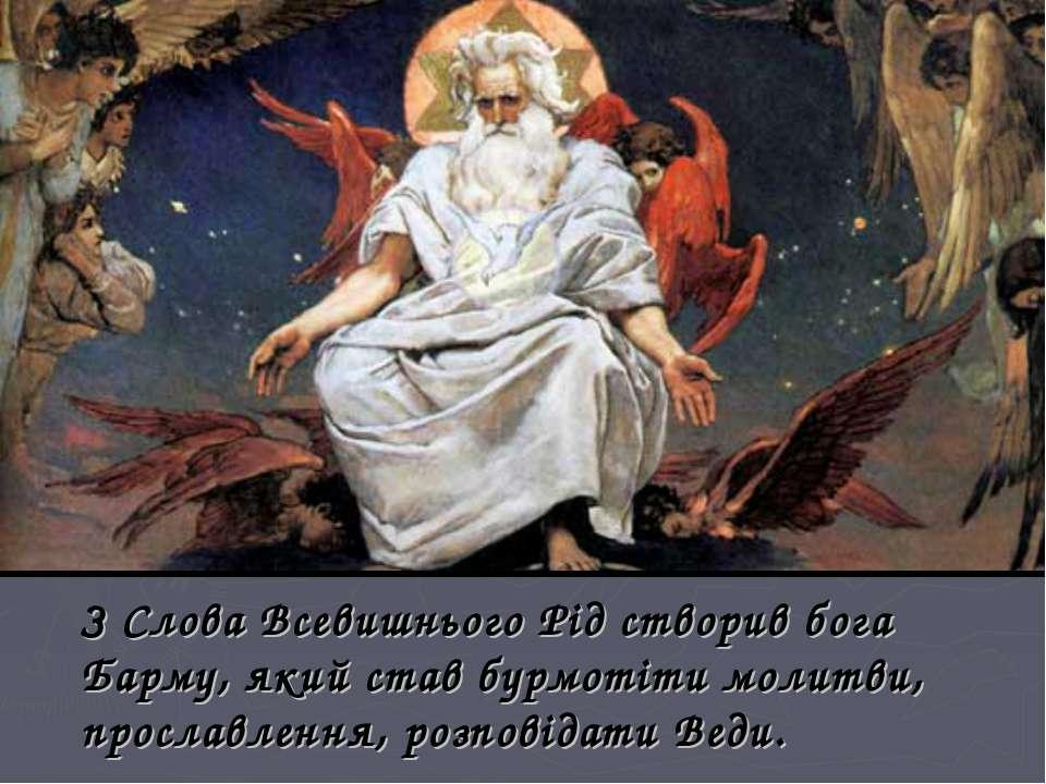 З Слова Всевишнього Рід створив бога Барму, який став бурмотіти молитви, прос...