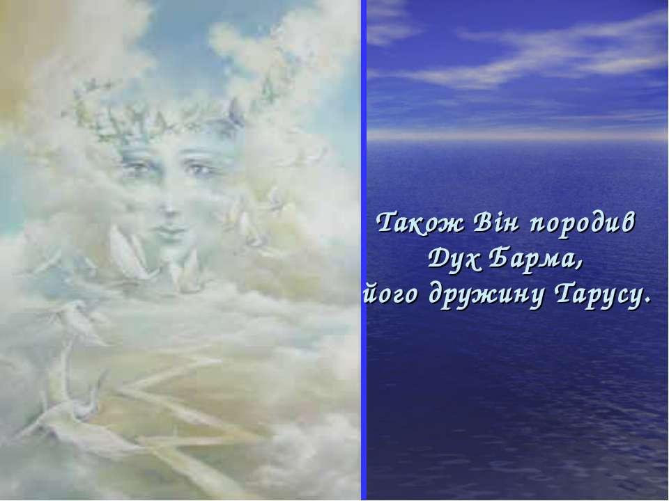 Також Він породив Дух Барма, його дружину Тарусу.