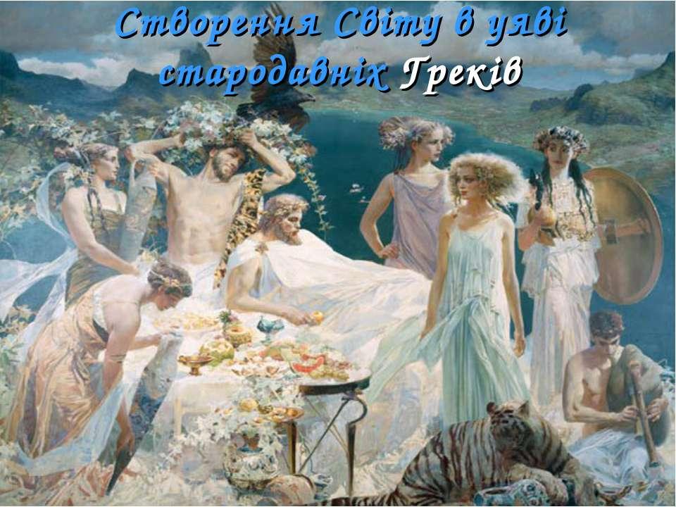 Створення Світу в уяві стародавніх Греків