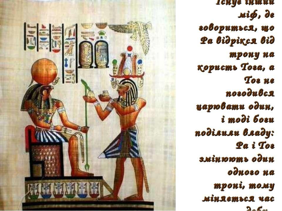 Існує інший міф, де говориться, що Ра відрікся від трону на користь Тога, а Т...