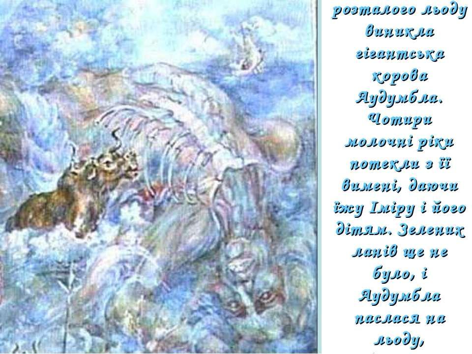 Одночасно з велетнями з розталого льоду виникла гігантська корова Аудумбла. Ч...