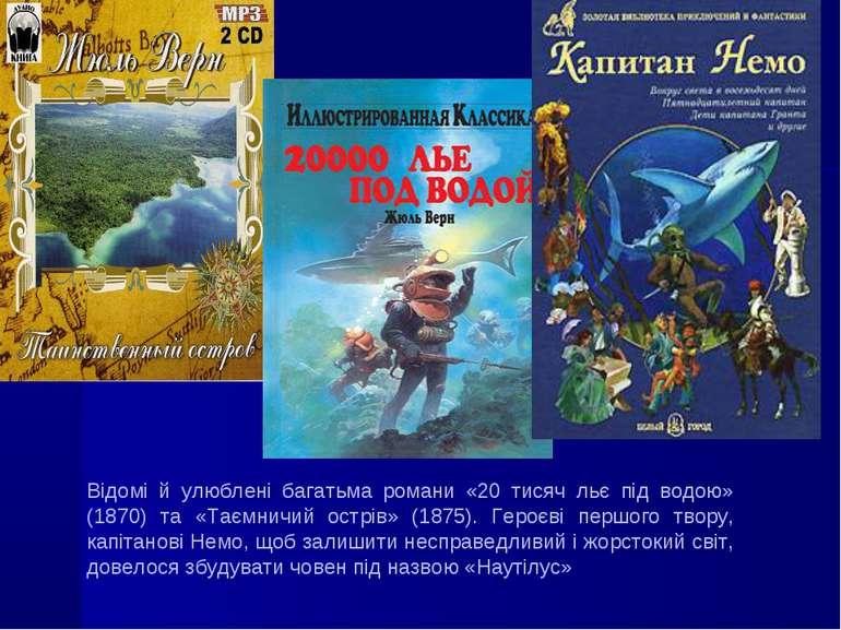 Відомі й улюблені багатьма романи «20 тисяч льє під водою» (1870) та «Таємнич...