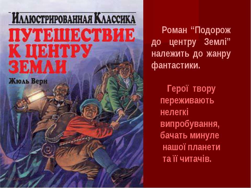 """Роман """"Подорож до центру Землі"""" належить до жанру фантастики. Герої твору пер..."""