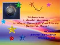 """Майстер-клас із світової літератури за твором Антуана де Сент-Екзюпері """" Мале..."""