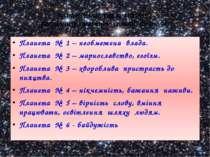 ХАРАКТЕРИСТИКА ПЛАНЕТ (визначити жителів кожної планети) Планета № 1 – необме...
