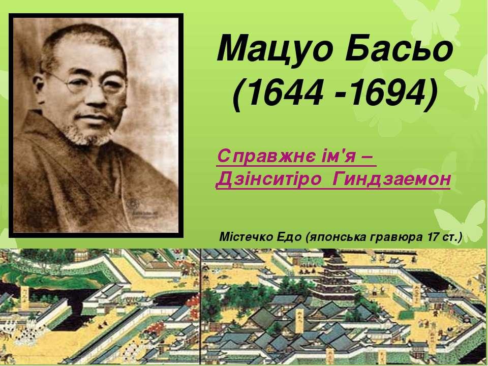 Містечко Едо (японська гравюра 17 ст.) Мацуо Басьо (1644 -1694) Справжнє ім'я...