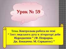 """Урок № 59 Тема. Контрольна робота по темі """" Злет людського духу в літературі ..."""