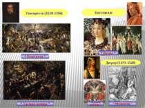 """"""" Таємна вечеря """" Дюрер (1471-1528) Боттічеллі Тінторетто (1518-1594) """" Розп'..."""