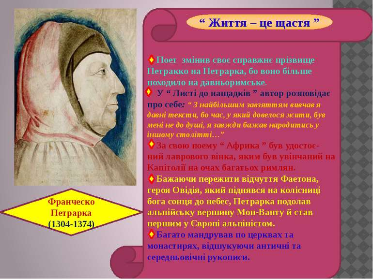 Франческо Петрарка (1304-1374) Поет змінив своє справжнє прізвище Петракко на...
