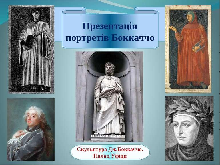 Презентація портретів Боккаччо Скульптура Дж.Боккаччо. Палац Уфіци