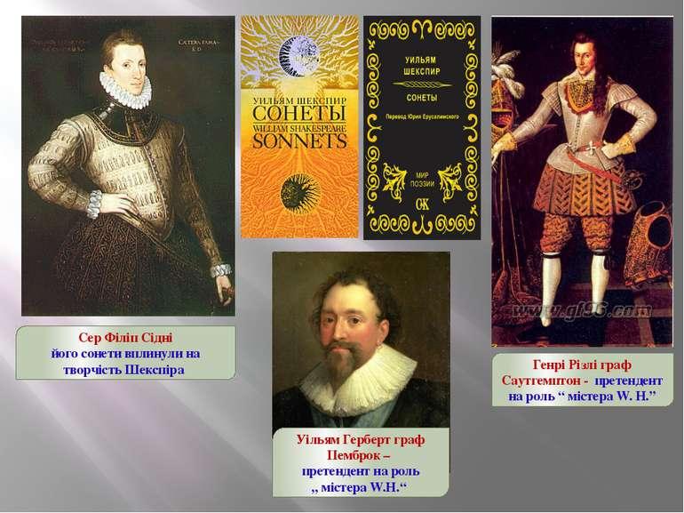 Сер Філіп Сідні його сонети вплинули на творчість Шекспіра Генрі Різлі граф С...