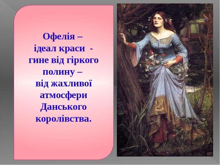 Офелія – ідеал краси - гине від гіркого полину – від жахливої атмосфери Дансь...