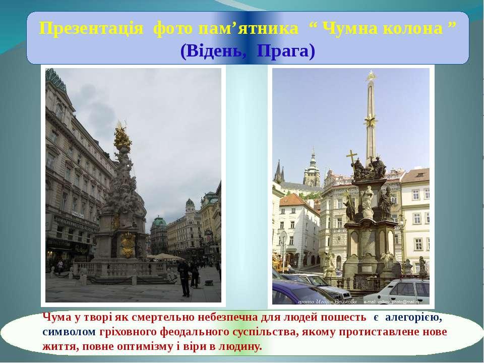 """Презентація фото пам'ятника """" Чумна колона """" (Відень, Прага) Чума у творі як ..."""