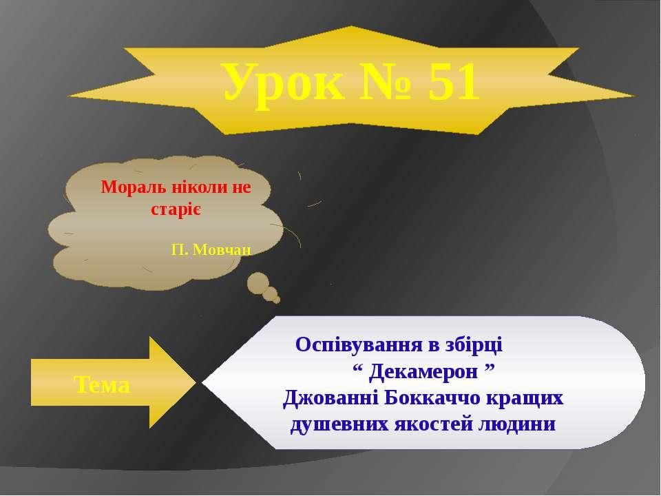 """Урок № 51 Оспівування в збірці """" Декамерон """" Джованні Боккаччо кращих душевни..."""
