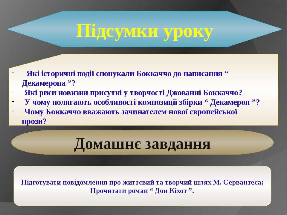 """Підсумки уроку Які історичні події спонукали Боккаччо до написання """" Декамеро..."""