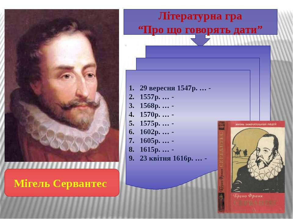"""Мігель Сервантес Літературна гра """"Про що говорять дати"""" 29 вересня 1547р. … -..."""