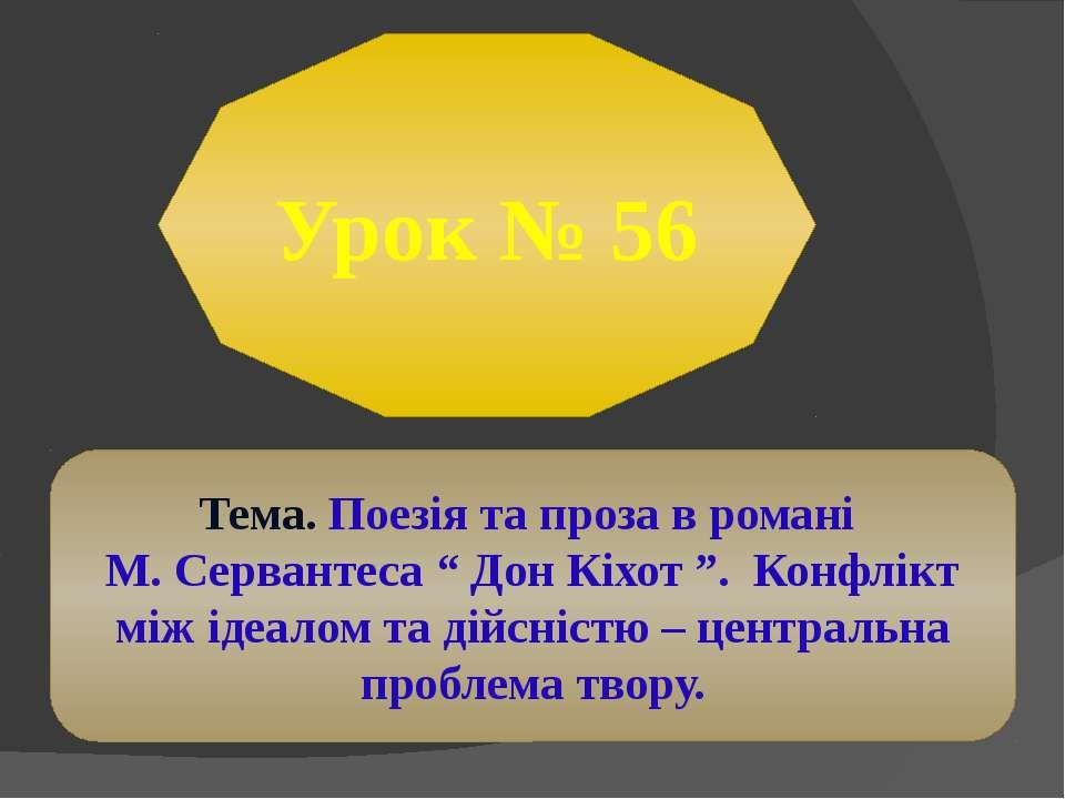 """Урок № 56 Тема. Поезія та проза в романі М. Сервантеса """" Дон Кіхот """". Конфлік..."""