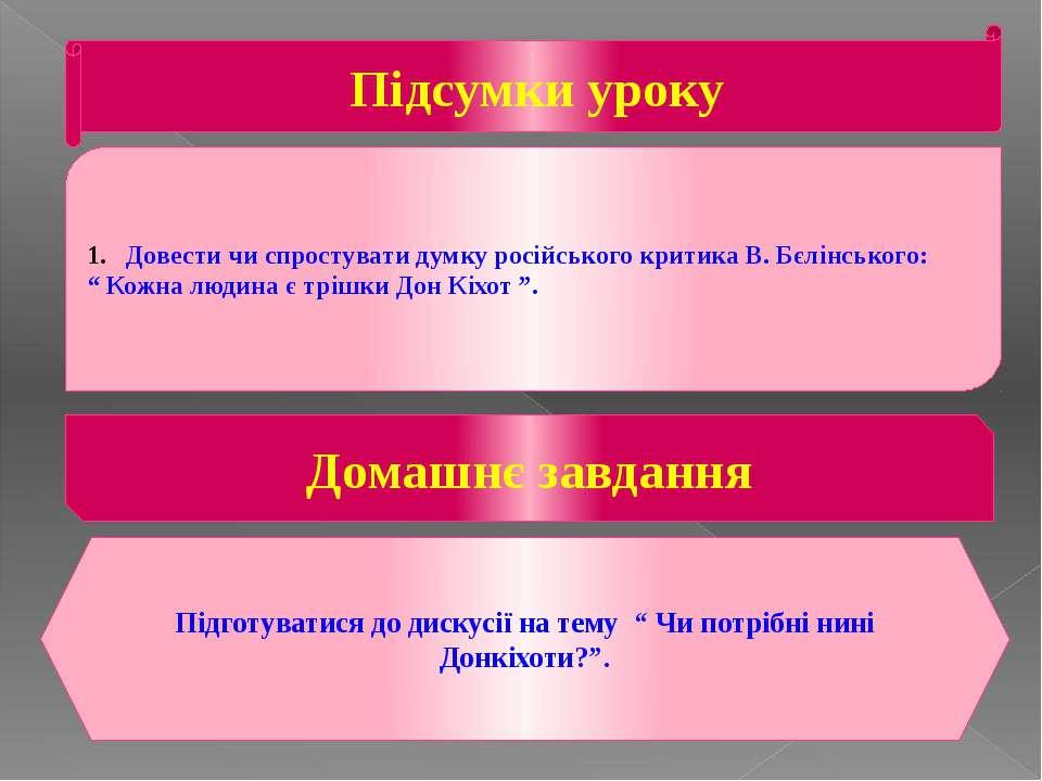 Підсумки уроку Довести чи спростувати думку російського критика В. Бєлінськог...