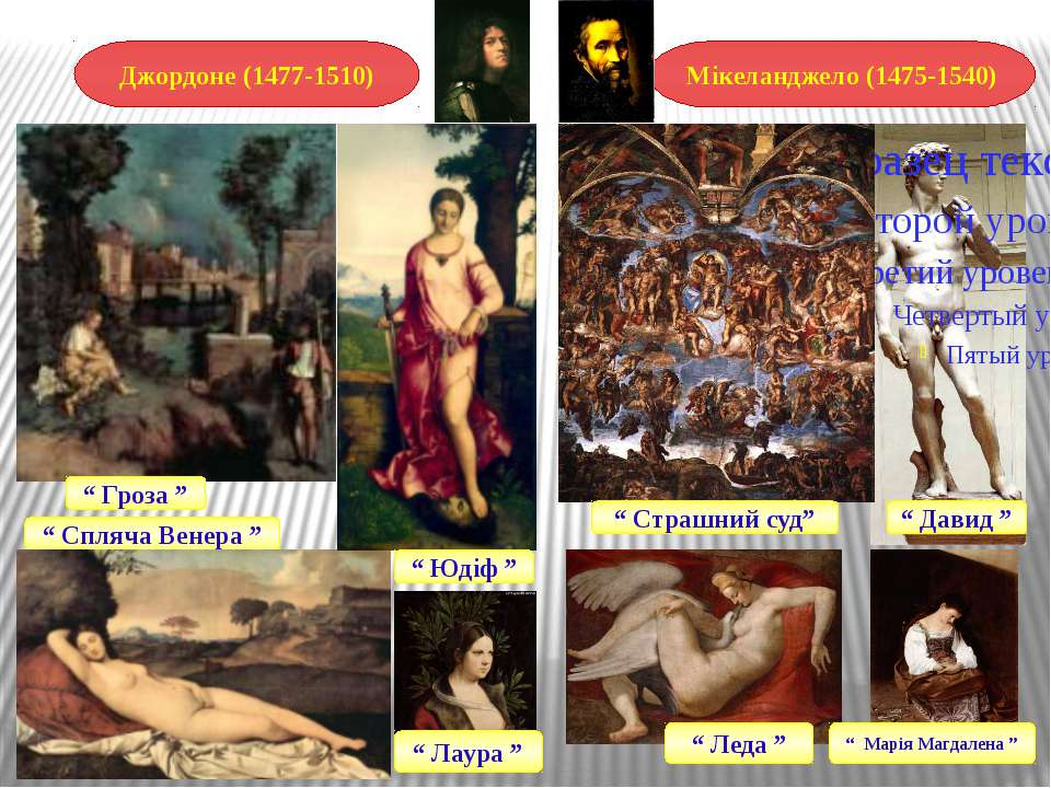 "Мікеланджело (1475-1540) Джордоне (1477-1510) "" Спляча Венера "" "" Страшний су..."