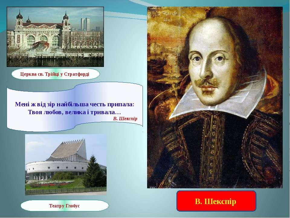 В. Шекспір Мені ж від зір найбільша честь припала: Твоя любов, велика і трива...