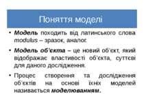 Поняття моделі Модель походить від латинського слова modulus – зразок, аналог...