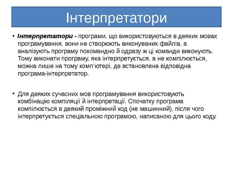 Інтерпретатори - програми, що використовуються в деяких мовах програмування, ...