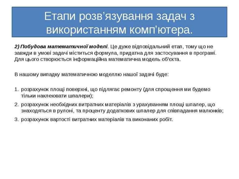 Етапи розв'язування задач з використанням комп'ютера. 2) Побудова математично...