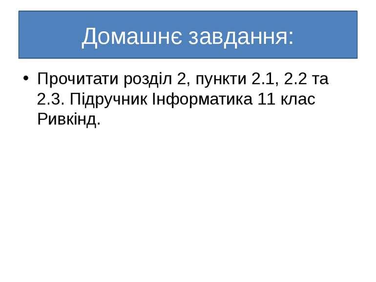 Домашнє завдання: Прочитати розділ 2, пункти 2.1, 2.2 та 2.3. Підручник Інфор...