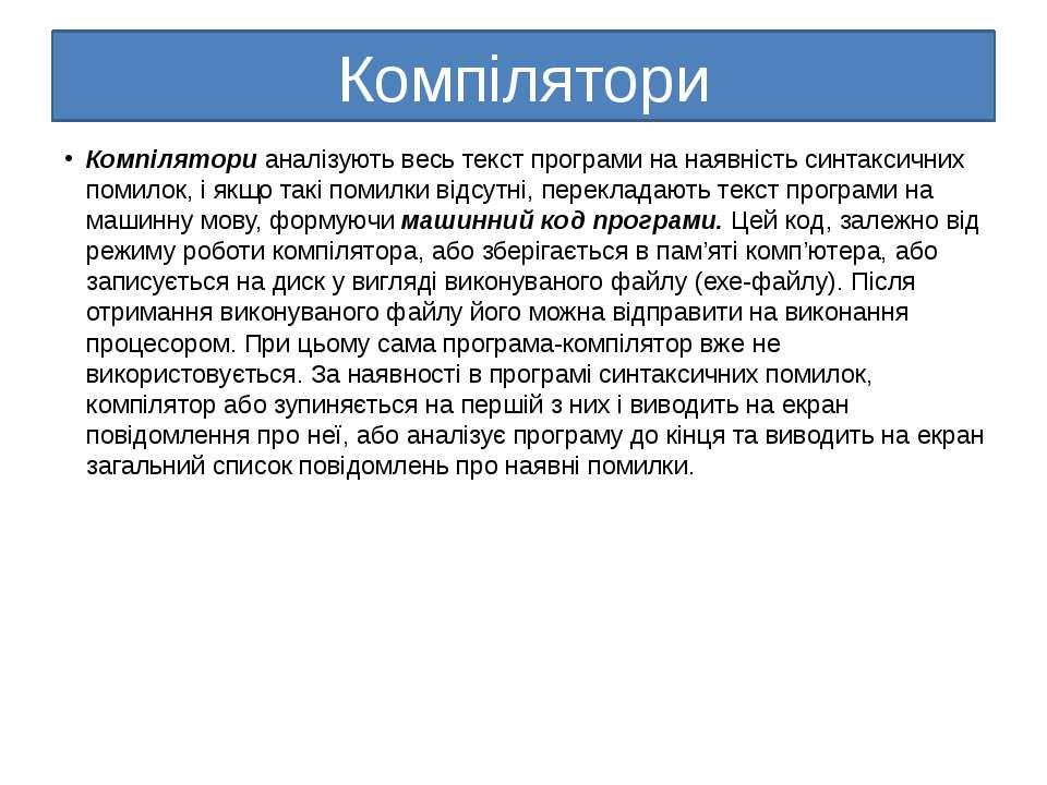 Компілятори аналізують весь текст програми на наявність синтаксичних помилок,...