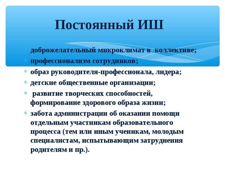 доброжелательный микроклимат в коллективе; профессионализм сотрудников; образ...
