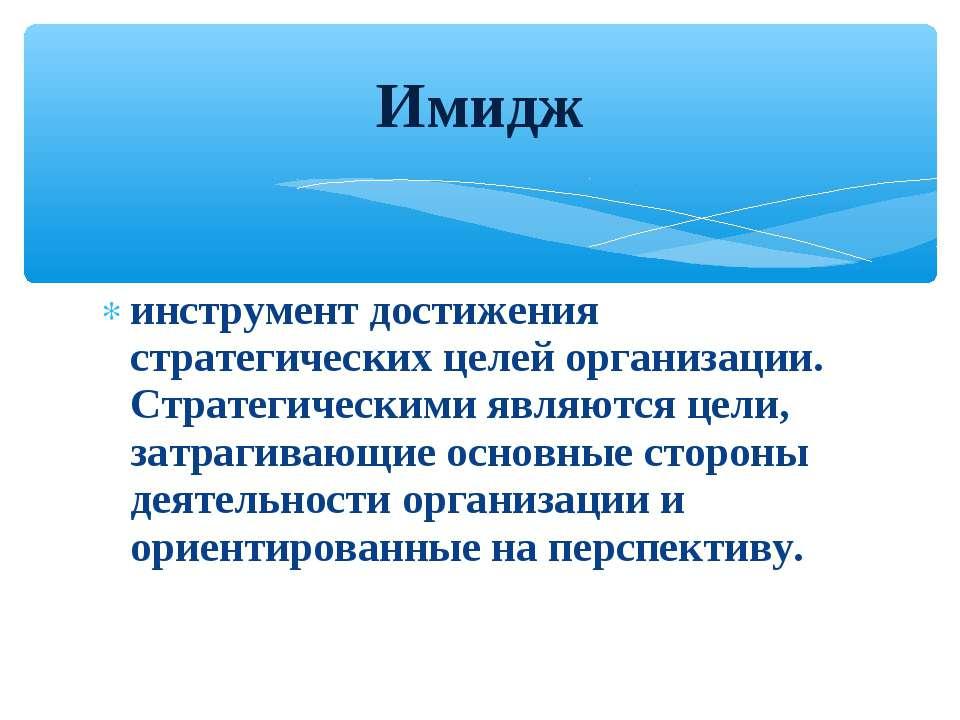 инструмент достижения стратегических целей организации. Стратегическими являю...