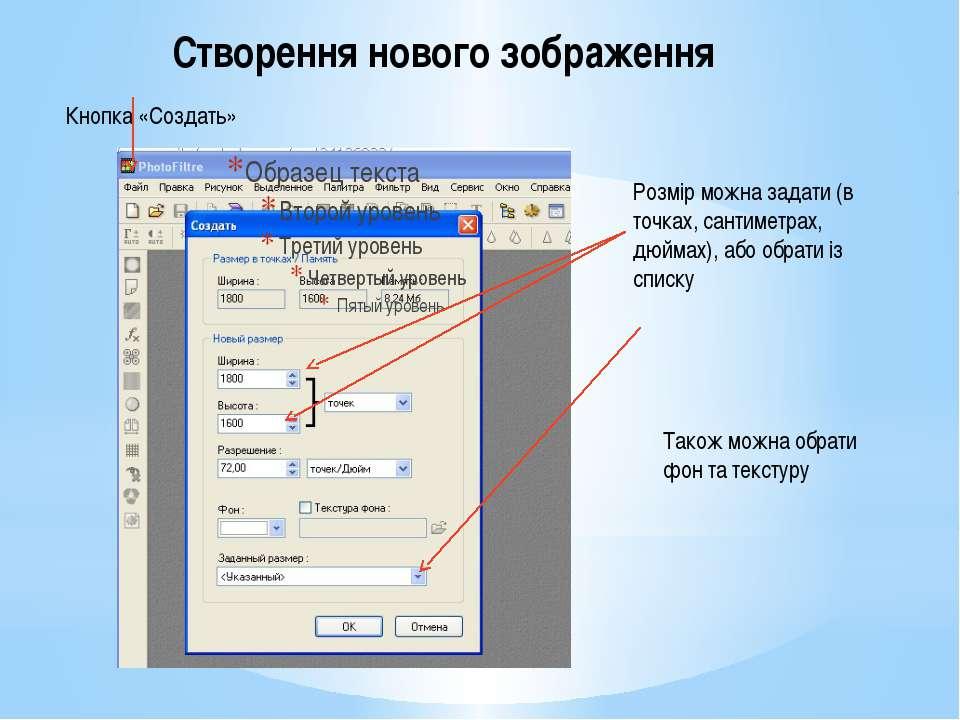 Створення нового зображення Кнопка «Создать» Розмір можна задати (в точках, с...
