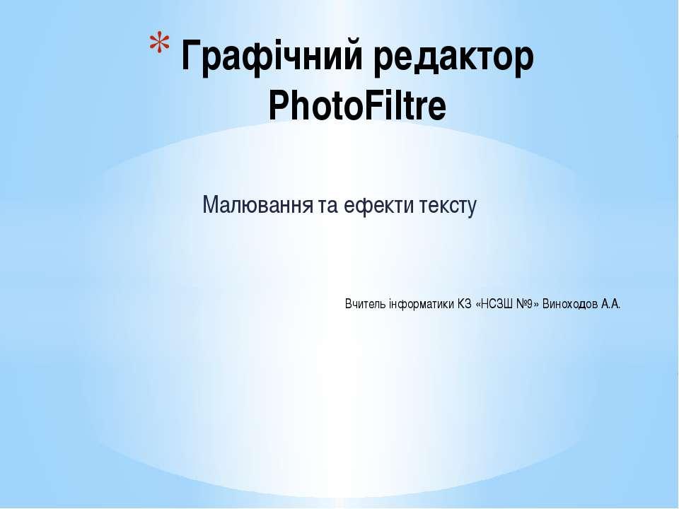Малювання та ефекти тексту Графічний редактор PhotoFiltre Вчитель інформатики...