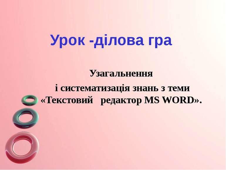 Урок -ділова гра Узагальнення і систематизація знань з теми «Текстовий редакт...