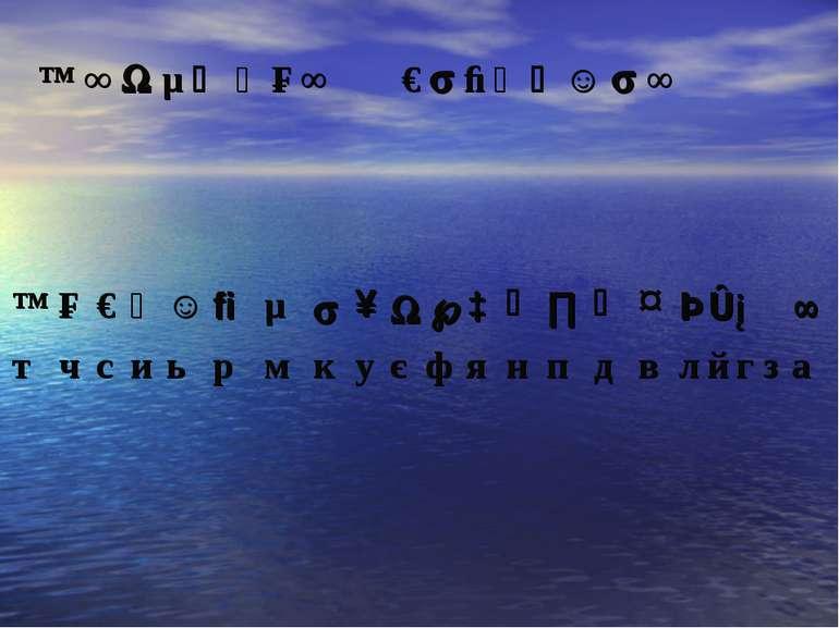 ™ ∞ µ ự ₣ ∞ € fi ự ☺ ∞ ™ ₣ € ự ☺ fi µ ¥ ‡ ∏ Þ Û į θ ∞ т ч с и ь р м к у є ф я н...
