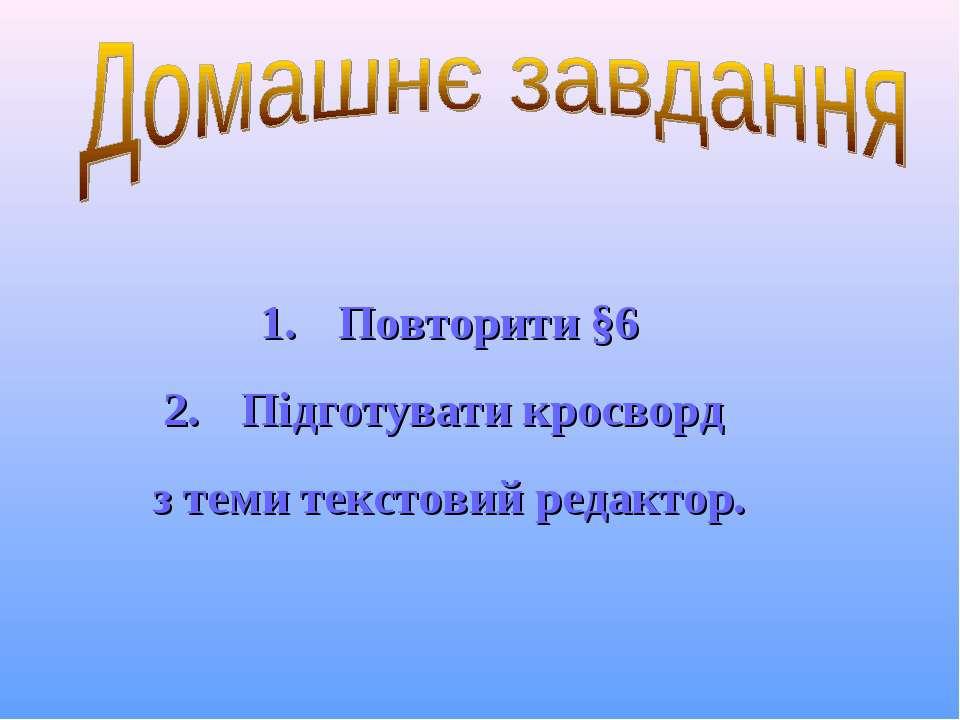 Повторити §6 Підготувати кросворд з теми текстовий редактор.