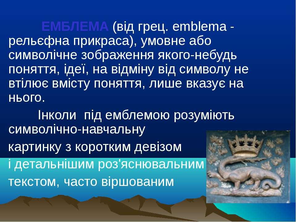 ЕМБЛЕМА (від грец. emblema - рельєфна прикраса), умовне або символічне зображ...
