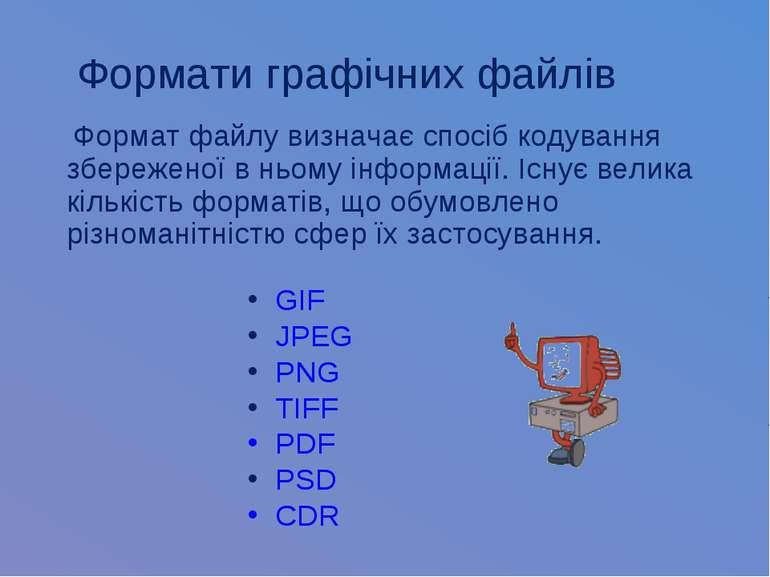 Формати графічних файлів Формат файлу визначає спосіб кодування збереженої в ...