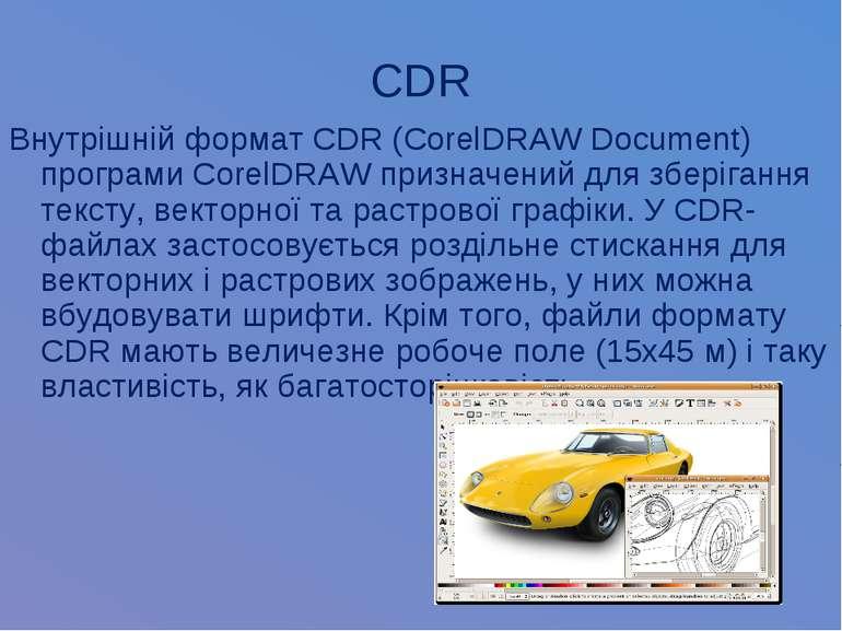 CDR Внутрішній формат CDR (CorelDRAW Document) програми CorelDRAW призначений...