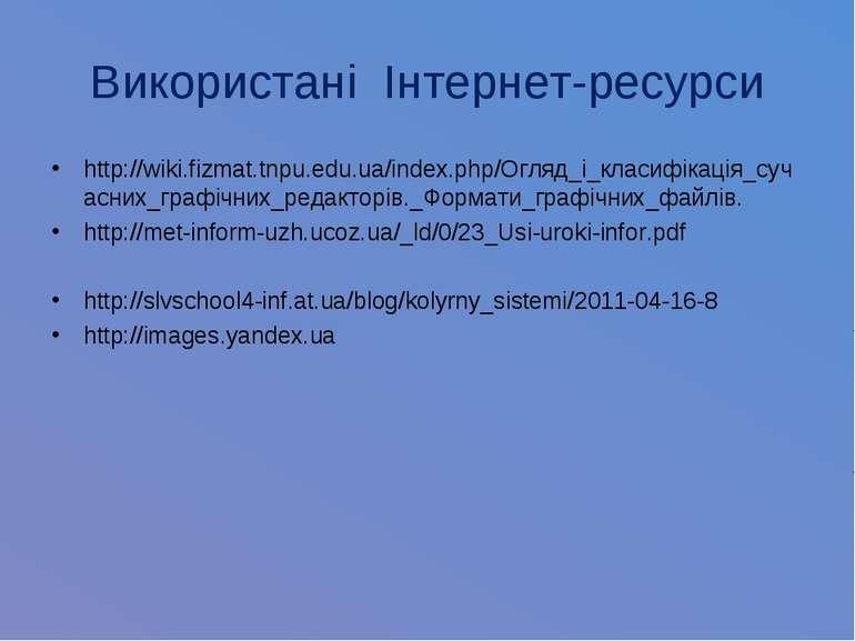 Використані Інтернет-ресурси http://wiki.fizmat.tnpu.edu.ua/index.php/Огляд_і...
