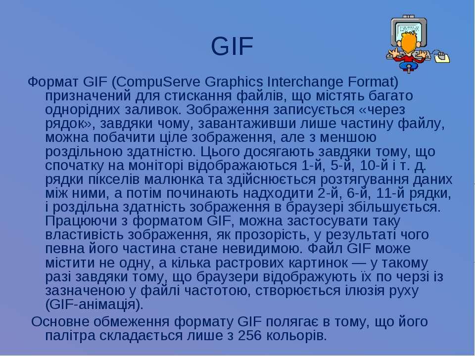 GIF Формат GIF (CompuServe Graphics Interchange Format) призначений для стиск...