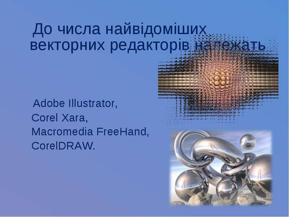 До числа найвідоміших векторних редакторів належать Adobe Illustrator, Corel ...