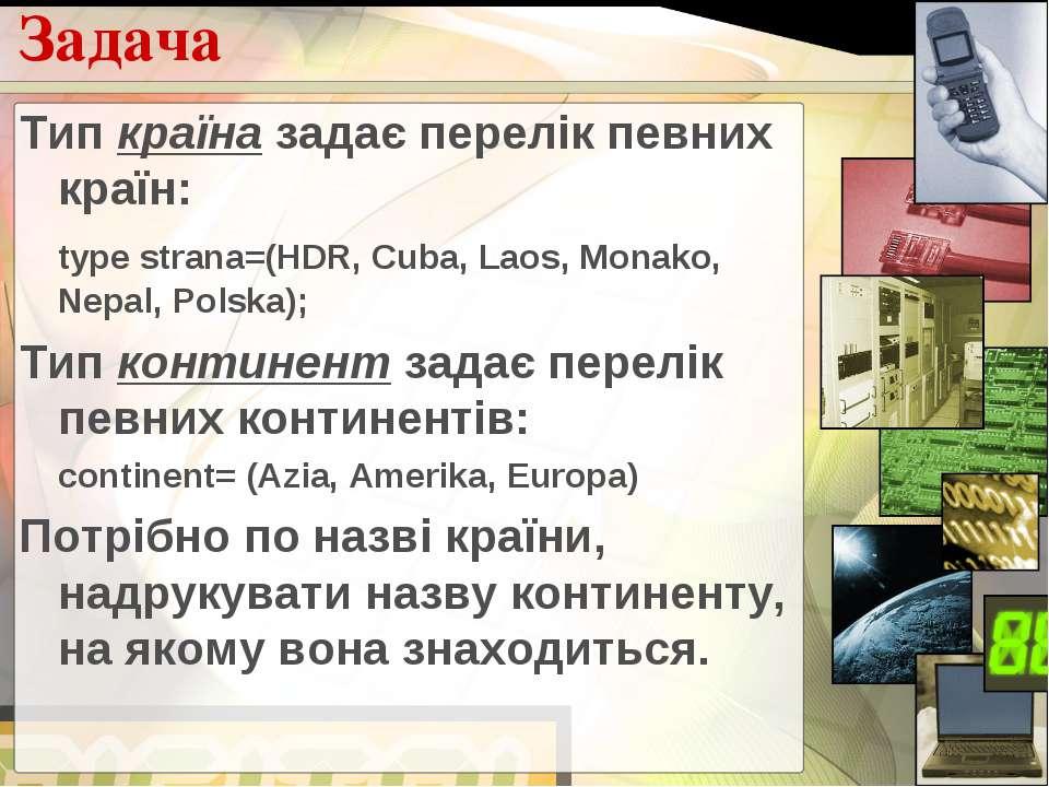 Задача Тип країна задає перелік певних країн: type strana=(HDR, Cuba, Laos, M...