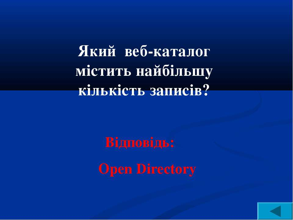 Який веб-каталог містить найбільшу кількість записів? Відповідь: Open Directory