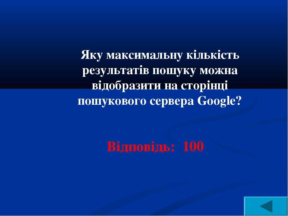 Яку максимальну кількість результатів пошуку можна відобразити на сторінці по...